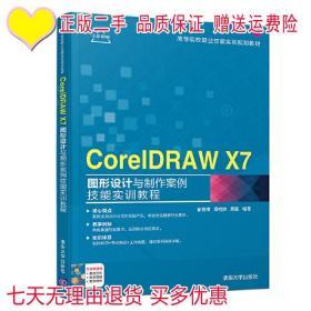 CorelDRAWX7图形设计与制作案例技能实训教程崔雅博周晓姝周
