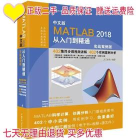 MATLAB2018从入门到精通MATLAB视频教程实战案例版天工在线水