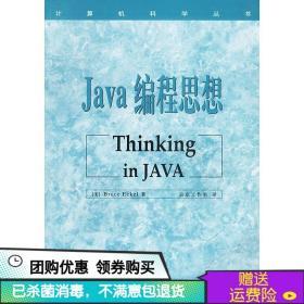 正版Java程思想-Thinking in JAVA 机械工业