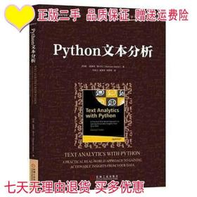 Python文本分析迪潘简撒卡尔机械工业出版社9787111593249