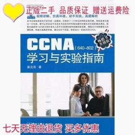 CCNA640802学习与实验指南崔北亮电子工业出版社978712111572
