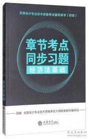 章节考点同步习题 经济法基础/全国会计专业技术资格