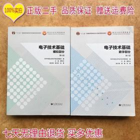 正版电子技术基础 模拟部分 数字部分 第六版 康华光 高教
