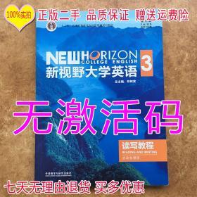 正版新视野大学英语3 读写教程 第三版 思政智慧版无激活码