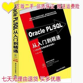 OraclePL/SQL从入门到精通丁士锋清华大学出版社978730228103
