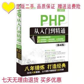 PHP从入门到精通软件开发视频大讲堂明日科技著清华大学出版