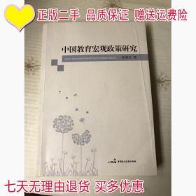 中国教育宏观政策研究孙霄兵著中国民主法制出版社9787516203