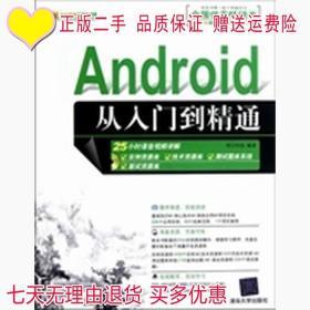 Android从入门到精通明日科技清华大学出版社9787302293156
