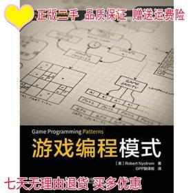 游戏编程模式RobertNystrom尼斯卓姆人民邮电出版社978711542