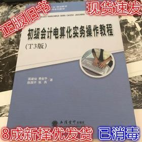初级会计电算化实务操作教程 蒋建俊 费金华 陈国平 张燕 978