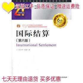 国际结算第六6版苏宗祥徐捷中国金融出版社9787504978523