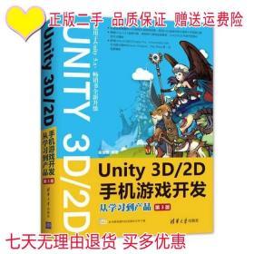Unity3D\2D手机游戏开发从学习到产品金玺曾清华大学出版社97
