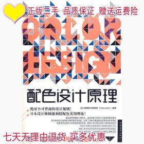 配色设计原理日本奥博斯科编辑部暴凤明中国青年出版社978750