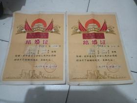 1974年结婚证 两张,带有毛主席语录