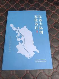 江苏大运河文化名片,全新书籍见图
