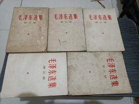 毛泽东选集第五卷。五本合售见图
