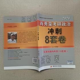 肖秀荣2020考研政治冲刺8套卷