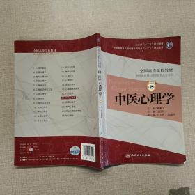 """中医心理学(第2版)/全国高等学校教材·卫生部""""十二五""""规划教材"""