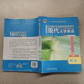 现代大学英语(第二版)精读