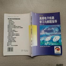 高频电子线路学习与解题指导(修订版)