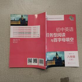 初中英语任务型阅读与首字母填空:八年级(下 全国通用版)