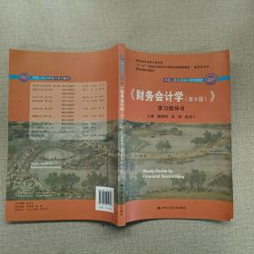 财务会计学 第9版 学习指导书