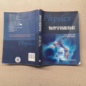 物理学简明教程