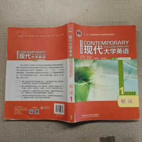 现代大学英语精读1(第2版)