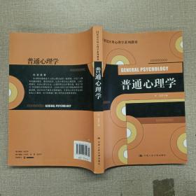普通心理学/21世纪应用心理学系列教材