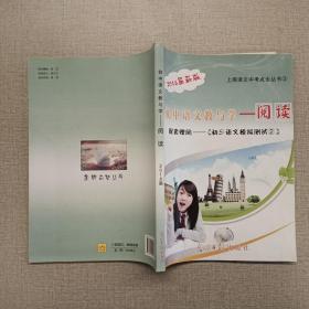 初中语文教与学. 阅读