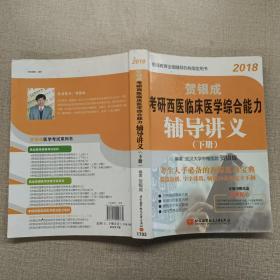 贺银成·(2018)考研西医临床医学综合能力辅导讲义  下册