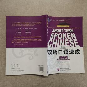 汉语口语速成:提高篇(第2版)