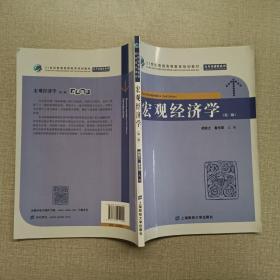 宏观经济学(第二版)