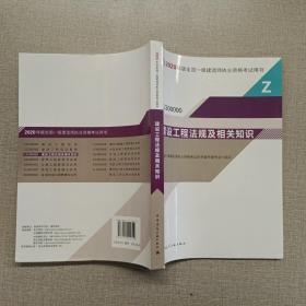 建设工程法规及相关知识(1Z300000)/2020年版全国一级建造师执业资格考试用书