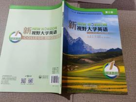 新视野大学英语第三版