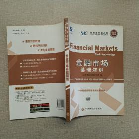 新大纲版 证券从业人员一般从业资格考试专用教材 金融市场基础知识》