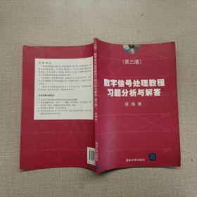 数字信号处理教程习题分析与解答 第三版