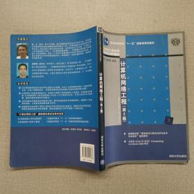 21世纪大学本科计算机专业系列教材:计算机网络工程(第2版)