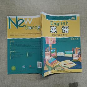 英语(新标准):初中3年级(下册)(学生用书)