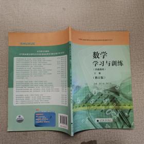 中等职业教育课程改革国家规划新教材配套教学用书:数学学习与训练(基础模块)(下册)(修订版)