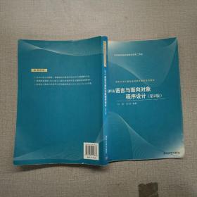 Java语言与面向对象程序设计 第2版