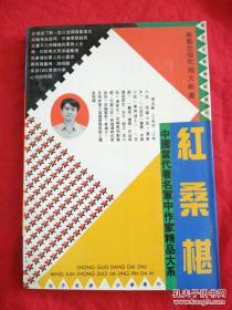 红桑椹(中国当代著名军中作家精品大系)