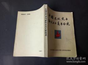 中国近代史与新民主主义革命史