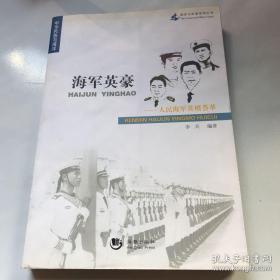 中华民族与海洋·海军英豪:人民海军英模荟萃