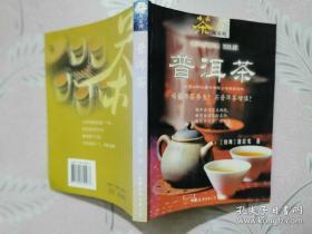 茶风系列 普洱茶