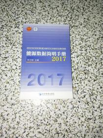 能源数据简明手册2017
