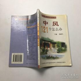 中风121个怎么办——协和医生答疑丛书