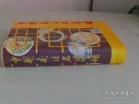 中国南北名菜谱金盾出版社