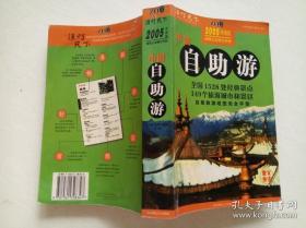 中国自助游  2005升级版