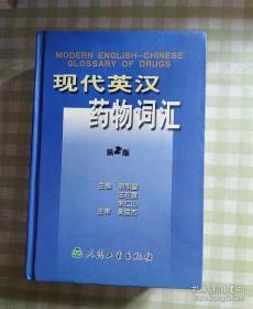 现代英汉药物词汇